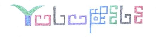 Calligraphie de Mataliwa (2011)