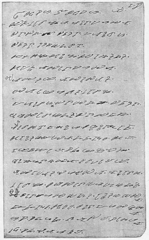 Fig. 6. Cherokee manuscrit